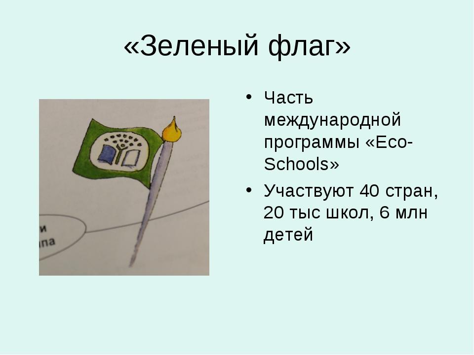 «Зеленый флаг» Часть международной программы «Eco-Schools» Участвуют 40 стран...