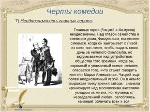 Черты комедии 7) Неоднозначность главных героев. Главные герои (Чацкий и Фаму