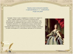 Черты классической комедии в произведении А. С. Грибоедова «Горе от ума» Коме