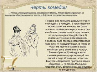 Черты комедии 1) Любое классицистическое произведение (драма) должно было стр