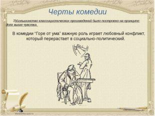 Черты комедии 2)Большинство классицистических произведений было построено на