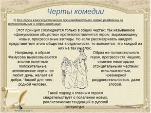 Черты комедии 3) Все герои классицистических произведений были четко разделен