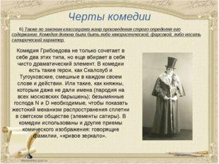 Черты комедии 6) Также по законам классицизма жанр произведения строго опреде