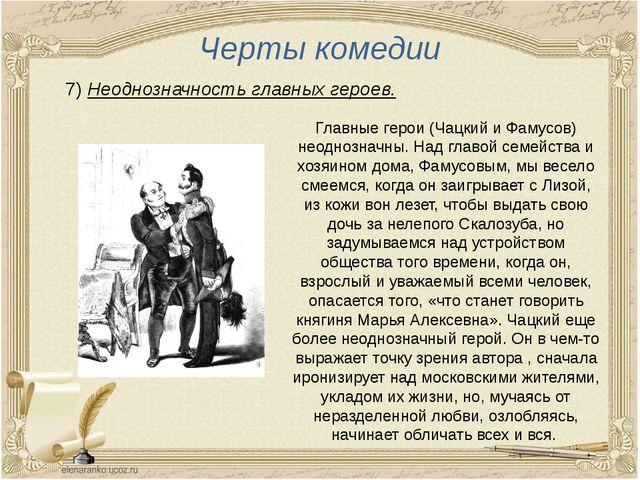 Черты комедии 7) Неоднозначность главных героев. Главные герои (Чацкий и Фаму...