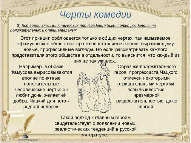 Черты комедии 3) Все герои классицистических произведений были четко разделен...