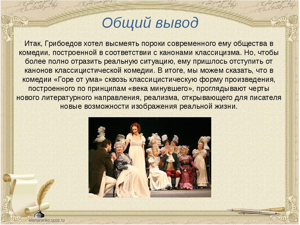 Общий вывод Итак, Грибоедов хотел высмеять пороки современного ему общества в...