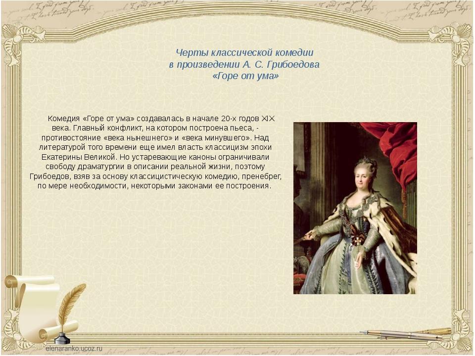 Черты классической комедии в произведении А. С. Грибоедова «Горе от ума» Коме...