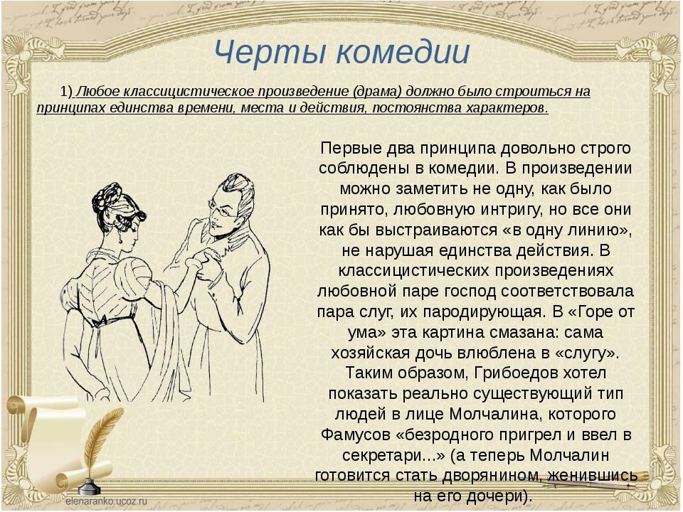 Черты комедии 1) Любое классицистическое произведение (драма) должно было стр...
