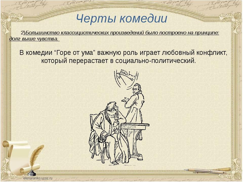 Черты комедии 2)Большинство классицистических произведений было построено на...