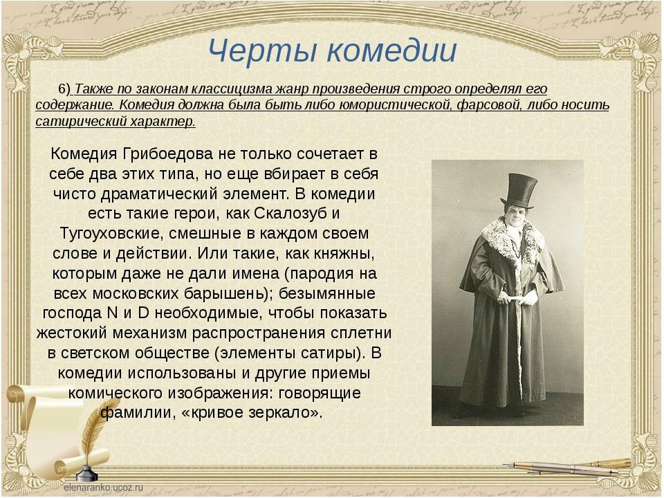 Черты комедии 6) Также по законам классицизма жанр произведения строго опреде...