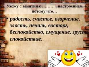Ухожу с занятия с ……….. настроением потому что… радость, счастье, огорчение,