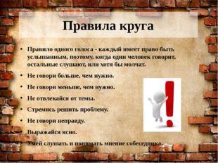 Правила круга Правило одного голоса - каждый имеет право быть услышанным, поэ