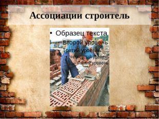 Ассоциации строитель