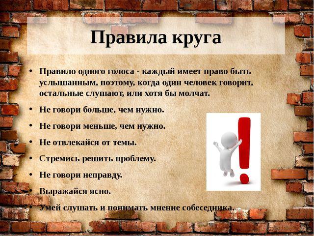 Правила круга Правило одного голоса - каждый имеет право быть услышанным, поэ...