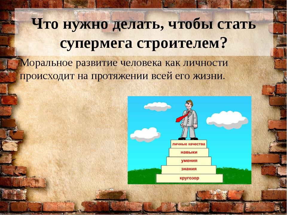 Что нужно делать, чтобы стать супермега строителем? Моральное развитие челове...