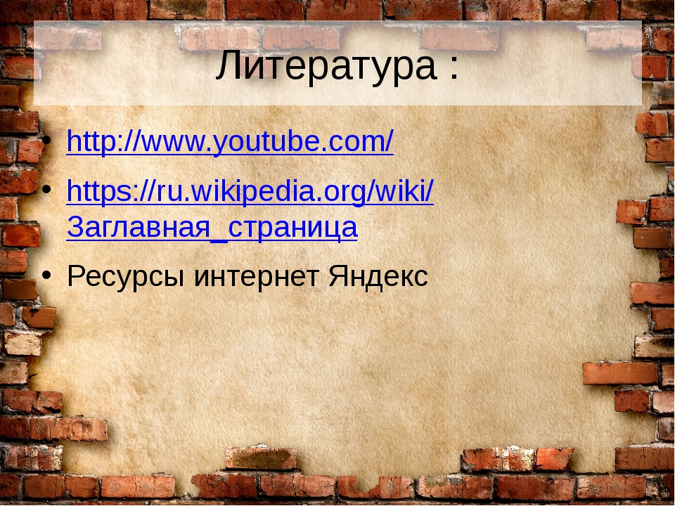 Литература : http://www.youtube.com/ https://ru.wikipedia.org/wiki/Заглавная_...