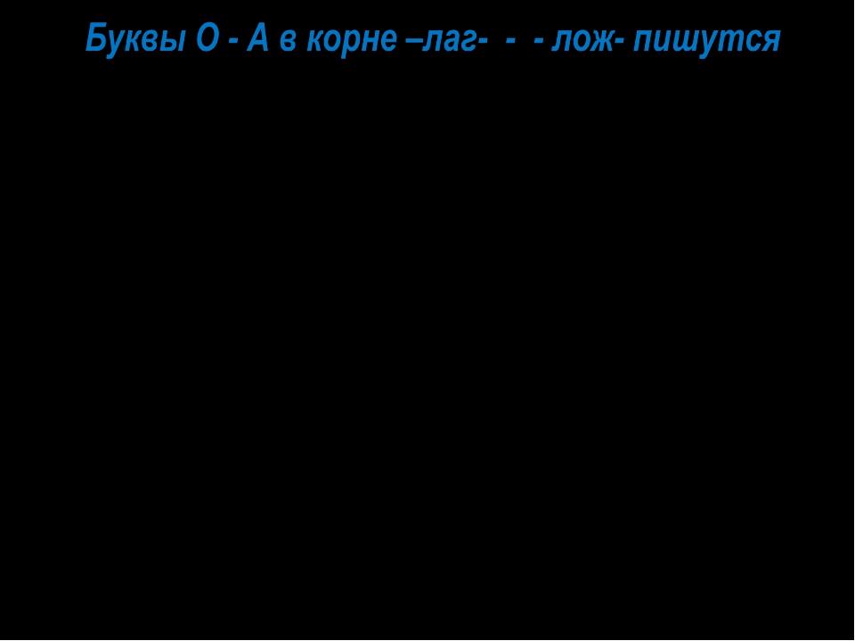 А) в зависимости от ударения; Б) в зависимости от значения; В) если за корне...