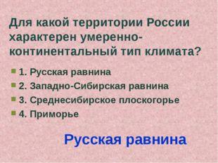 Для какой территории России характерен умеренно-континентальный тип климата?