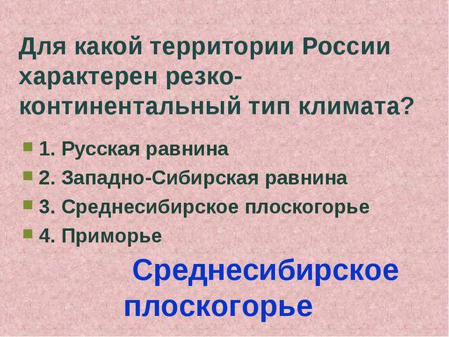 Для какой территории России характерен резко-континентальный тип климата? 1....