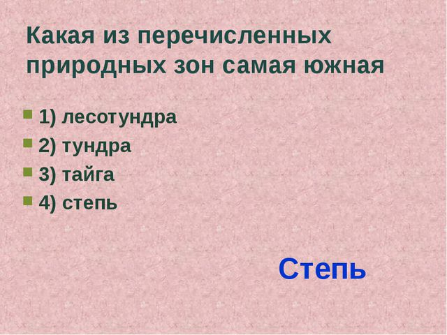 Какая из перечисленных природных зон самая южная 1) лесотундра 2) тундра 3) т...