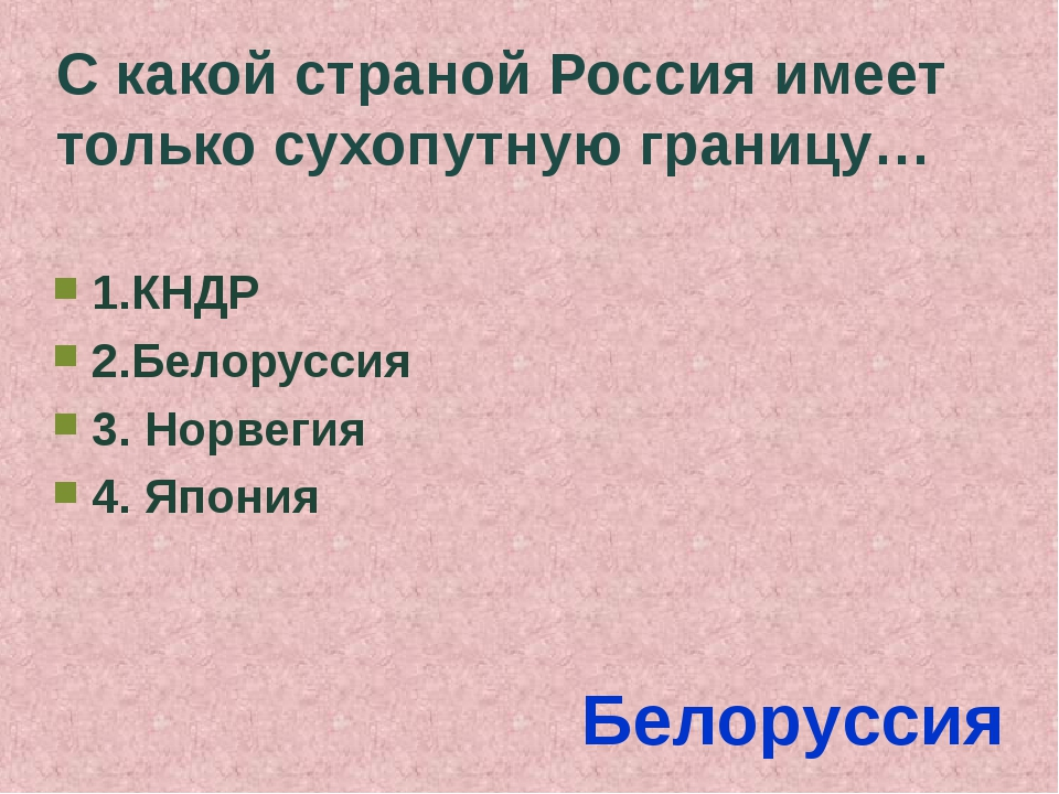 С какой страной Россия имеет только сухопутную границу… 1.КНДР 2.Белоруссия 3...