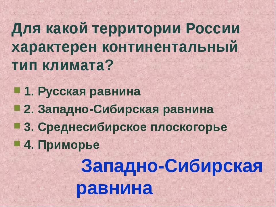 Для какой территории России характерен континентальный тип климата? 1. Русска...