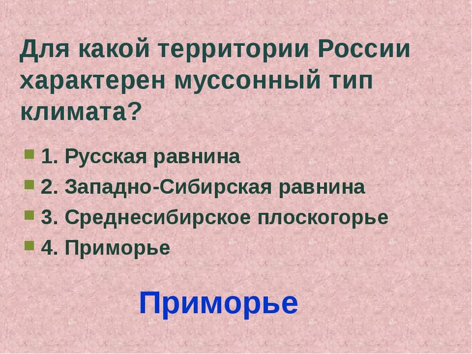 Для какой территории России характерен муссонный тип климата? 1. Русская равн...