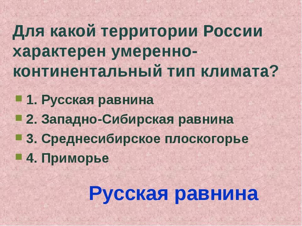Для какой территории России характерен умеренно-континентальный тип климата?...