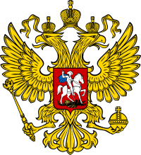 200px-Coat_of_Arms_of_the_Russian_Federation_2.svg.png