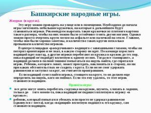Башкирские народные игры. Жмурки (в кругах). Эту игру можно проводить на ули