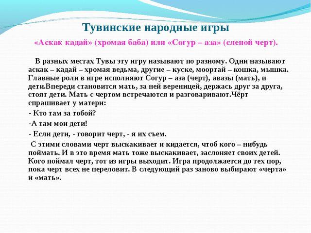 Тувинские народные игры «Аскак кадай» (хромая баба) или «Согур – аза» (слепой...