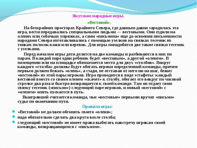 Якутские народные игры. «Вестовой». На бескрайних просторах Крайнего Севера,...