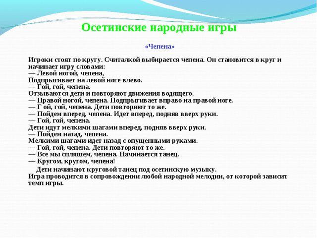 Осетинские народные игры «Чепена» Игроки стоят по кругу. Считалкой выбирается...