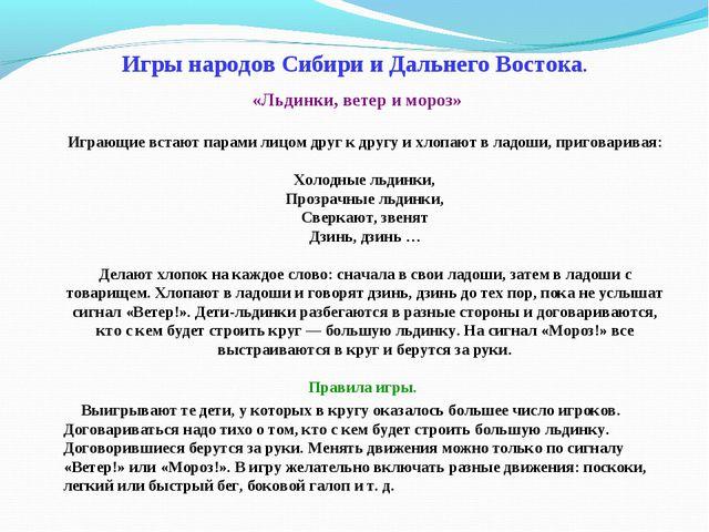 Игры народов Сибири и Дальнего Востока. «Льдинки, ветер и мороз» Играющие вст...