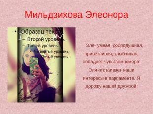 Мильдзихова Элеонора Эля- умная, добродушная, приветливая, улыбчивая, облада
