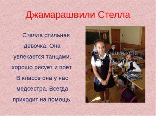 Джамарашвили Стелла Стелла стильная девочка. Она увлекается танцами, хорошо