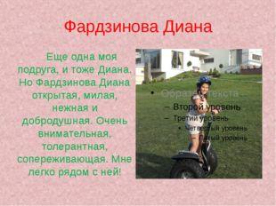 Фардзинова Диана Еще одна моя подруга, и тоже Диана. Но Фардзинова Диана отк