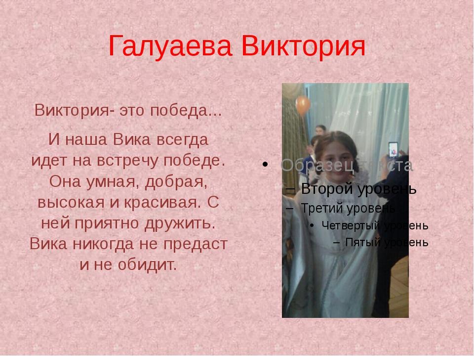 Галуаева Виктория Виктория- это победа... И наша Вика всегда идет на встречу...