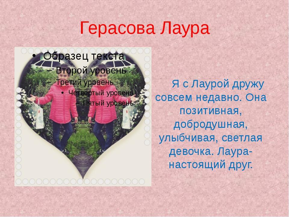 Герасова Лаура Я с Лаурой дружу совсем недавно. Она позитивная, добродушная,...