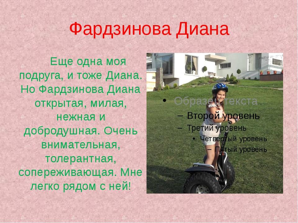 Фардзинова Диана Еще одна моя подруга, и тоже Диана. Но Фардзинова Диана отк...