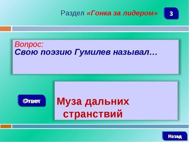 Раздел «Гонка за лидером»