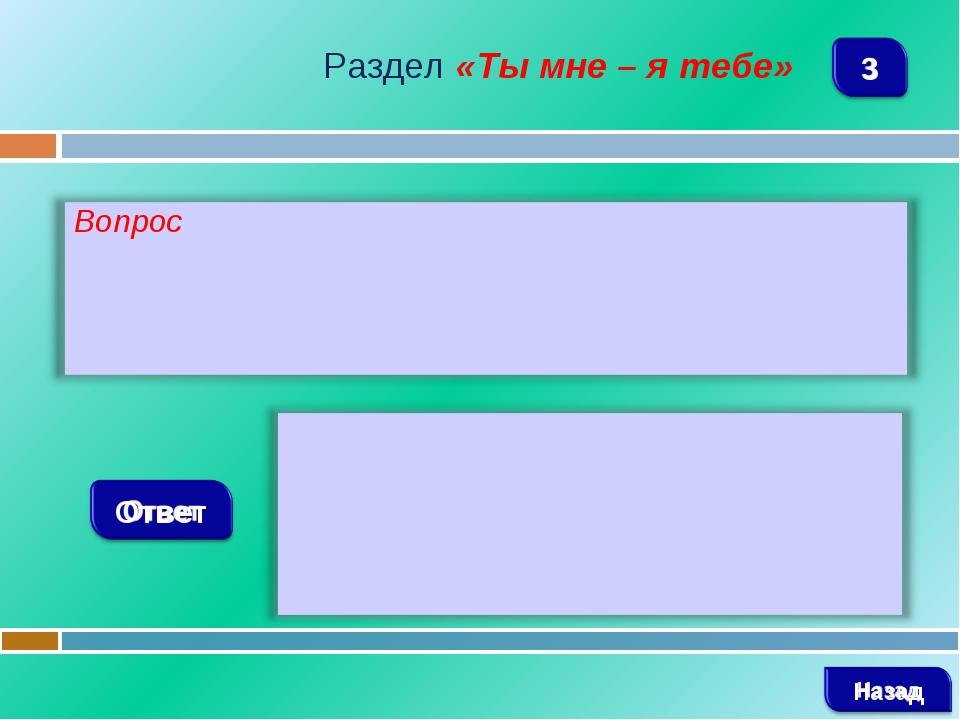 Раздел «Ты мне – я тебе»