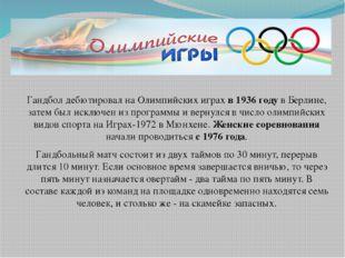 Гандбол дебютировал на Олимпийских играхв 1936 годув Берлине, затем был ис