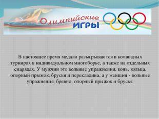 В настоящее время медали разыгрываются в командных турнирах в индивидуальном