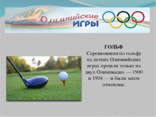ГОЛЬФ Соревнования по гольфу на летних Олимпийских играх прошли только на дв