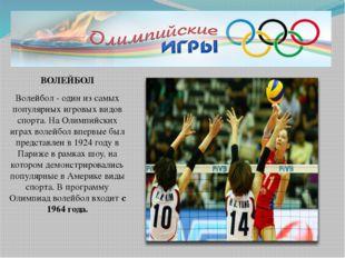ВОЛЕЙБОЛ Волейбол - один из самых популярных игровых видов спорта. На Олимпий
