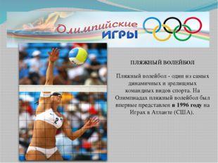 ПЛЯЖНЫЙ ВОЛЕЙБОЛ Пляжный волейбол - один из самых динамичных и зрелищных ком