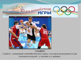 ГАНДБОЛ Гандбол - командный олимпийский вид спорта, в котором разыгрывается