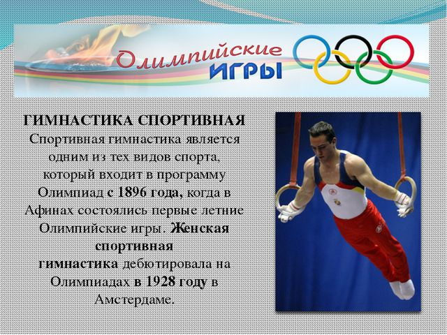 ГИМНАСТИКА СПОРТИВНАЯ Спортивная гимнастика является одним из тех видов спор...