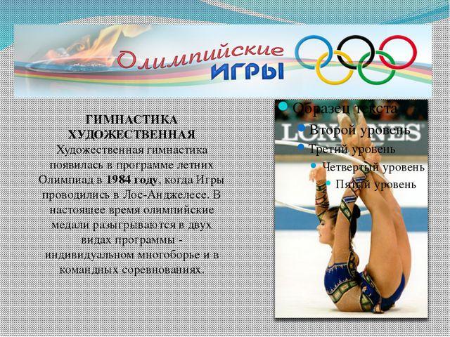ГИМНАСТИКА ХУДОЖЕСТВЕННАЯ Художественная гимнастика появилась в программе ле...